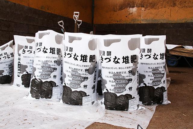 """野菜を甘くする発酵""""きづな堆肥"""""""